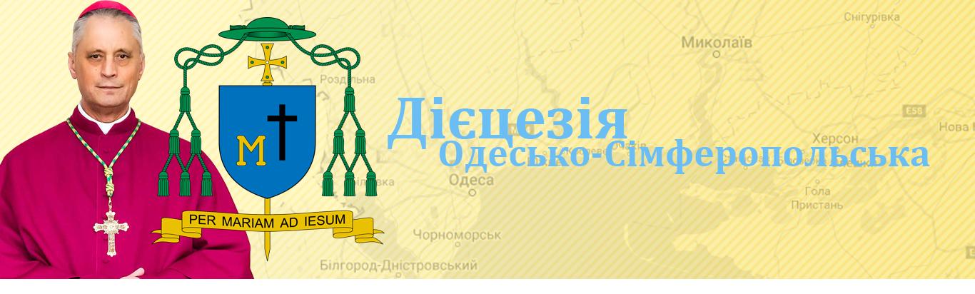 Дієцезія Одесько-Сімферопольська
